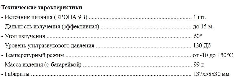 Технические характеристики Ястреб ОС-2
