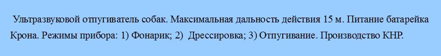 Ультразвуковой отпугиватель собак Ястреб ОС-2