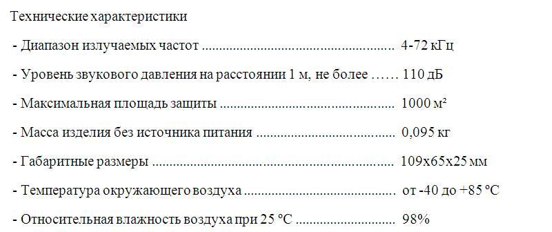 Град А-1000 ПРО прибор против грызунов